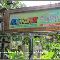 台北市美食 餐廳 素食 素食 天母古道森林花園 照片