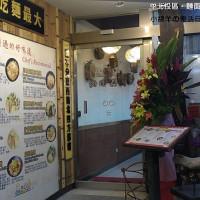台北市美食 攤販 台式小吃 麵面俱到 (天母店) 照片