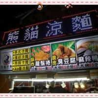 台北市美食 攤販 台式小吃 熊貓涼麵 照片