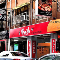 台北市美食 攤販 麵線 勝口味麵線 (芝山店) 照片