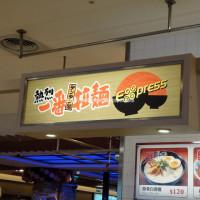台北市美食 餐廳 異國料理 日式料理 熱烈一番拉麵(天母SOGO店) 照片