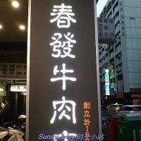 台北市美食 餐廳 中式料理 麵食點心 金春發牛肉麵 (天水路總店) 照片