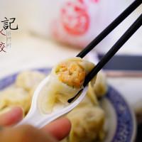 台北市美食 餐廳 中式料理 麵食點心 豪記水餃專賣店 照片