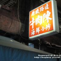 台北市美食 餐廳 中式料理 麵食點心 牛肉陳 照片