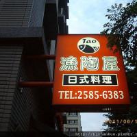 台北市美食 餐廳 異國料理 日式料理 漁陶屋日式料理 照片