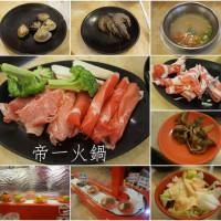 台北市美食 餐廳 火鍋 涮涮鍋 帝一火鍋(總店) 照片