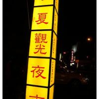 台北市美食 餐廳 中式料理 小吃 圓環邊蚵仔煎(寧夏夜市) 照片