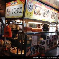 台北市美食 餐廳 中式料理 小吃 里長伯蚵仔麵線、臭豆腐王 照片