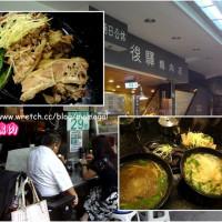 台北市美食 餐廳 中式料理 小吃 後驛鵝肉店 照片