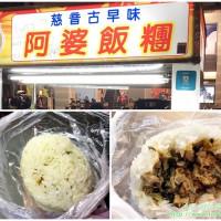 台北市美食 餐廳 中式料理 小吃 慈音古早味阿婆飯糰 照片