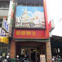 台中市美食 餐廳 異國料理 泰式料理 泰國麵王 照片