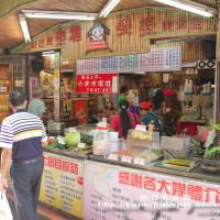 新北市美食 餐廳 中式料理 原民料理、風味餐 泰雅婆婆美食店 照片