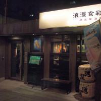 台北市美食 餐廳 異國料理 日式料理 浪漫食彩居酒屋 照片