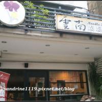 新北市美食 餐廳 中式料理 雲南菜 雲南婆婆(板橋店) 照片