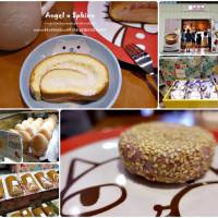 新北市美食 餐廳 烘焙 蛋糕西點 亞尼克菓子工房 (板橋環球店) 照片