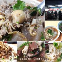新北市美食 餐廳 中式料理 小吃 石頭肉圓 照片