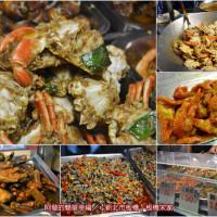 新北市美食 攤販 台式小吃 板橋宋家螃蟹 照片
