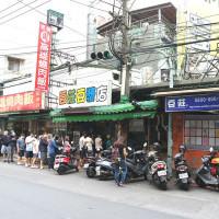 新北市美食 餐廳 中式料理 小吃 豆莊豆漿店 照片