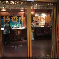 新北市美食 餐廳 異國料理 特香齋西餐廳 照片
