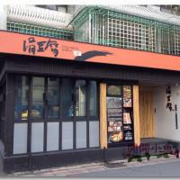 台北市美食 餐廳 異國料理 韓式料理 涓豆腐 (敦南店) 照片