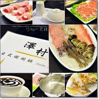 新北市美食 餐廳 火鍋 涮涮鍋 澤村日式涮涮鍋 照片