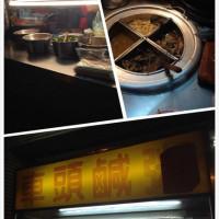 新北市美食 餐廳 中式料理 小吃 車頭鹹粥 照片