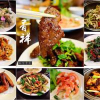 新北市美食 餐廳 中式料理 台菜 香祥海鮮店 照片