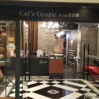 新北市美食 餐廳 異國料理 義式料理 Cafe Grazie 義式屋古拉爵 (新店家樂福店) 照片
