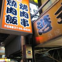 台北市美食 餐廳 餐廳燒烤 串燒 烤師傅 照片