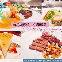 台北市美食 餐廳 餐廳燒烤 鐵板燒 紅花鐵板燒 (台北101店) 照片