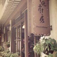 新北市美食 餐廳 異國料理 義式料理 布佬廚房 照片