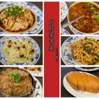 新北市美食 餐廳 中式料理 台菜 天府家常菜 照片