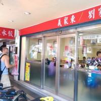 新北市美食 餐廳 中式料理 麵食點心 義聚東/劉家水餃 照片