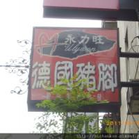 新北市美食 餐廳 異國料理 德式料理 永力旺德國豬腳(永和店) 照片