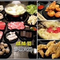 新北市美食 餐廳 火鍋 涮涮鍋 麒麟閣火鍋店 照片