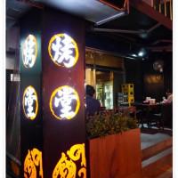 新北市美食 餐廳 餐廳燒烤 燒肉 烤堂 (總店安樂店) 照片