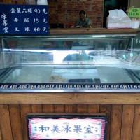 新北市美食 餐廳 飲料、甜品 剉冰、豆花 和美冰菓室 照片