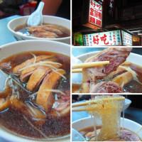新北市美食 餐廳 中式料理 小吃 好吃當歸鴨 照片