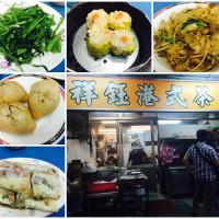 新北市美食 餐廳 中式料理 粵菜、港式飲茶 祥鈺茶樓 照片