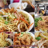 新北市美食 餐廳 中式料理 雲南菜 雲南口味 照片