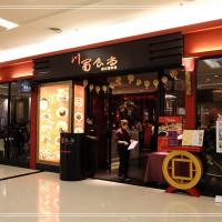 新北市美食 餐廳 中式料理 川菜 川蜀食尚(環球購物中心) 照片