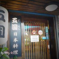 新北市美食 餐廳 異國料理 日式料理 五圓日本料理店 照片