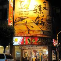 新北市美食 餐廳 烘焙 蛋糕西點 黃源興餅店 照片