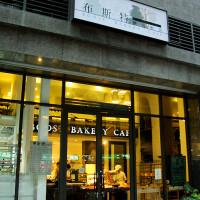 新北市美食 餐廳 咖啡、茶 咖啡館 布斯特麵包廚房 照片