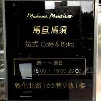 台北市美食 餐廳 異國料理 法式料理 馬旦馬須法國館 Madame monsieur 照片