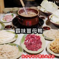 新北市美食 餐廳 火鍋 薑母鴨 霸味薑母鴨(三重店) 照片