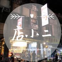 新北市美食 餐廳 中式料理 小吃 店小二(三重店) 照片