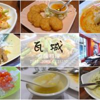新北市美食 餐廳 異國料理 泰式料理 瓦城泰國料理(三重店) 照片