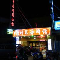 新北市美食 餐廳 中式料理 川菜 甲鼎川菜小館 照片