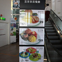 新北市美食 餐廳 異國料理 異國料理其他 IKEA餐廳 (新莊店) 照片